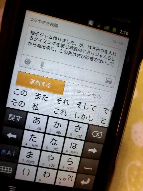 スマートフォンのミクシイ(mixi)公式アプリで、写真とつぶやきを投稿!