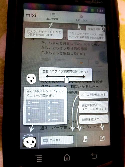 アンドロイドのmixi公式アプリ、使い勝手の良さがウリのようだけど…?