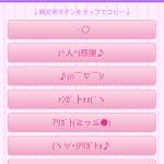 顔文字アプリでアンドロイドのメールやツイートを可愛くしたい!