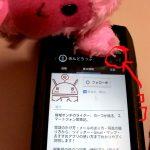 グーグルプラス(Google+)の「+1」を、アンドロイドからポチッ!