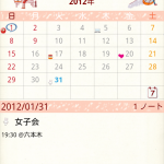アンドロイドの可愛いスケジュールアプリで2012年は恋も仕事も上手くいく!
