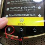 スマホ履歴削除!見られたくない検索,閲覧履歴を消去するには?方法/アンドロイド,Android