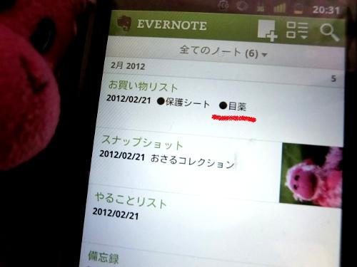 今さらながら、王道アプリ「エバーノート(Evernote)」を始めてみる