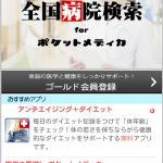 風邪?インフルエンザ?と思ったらスマートフォンの病院検索アプリで最寄りの病院を見つけよう!