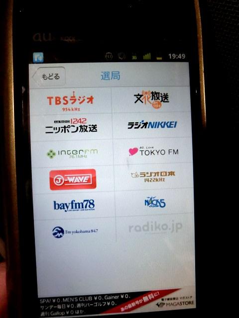 アンドロイドでラジオが聴ける「ラジコ」アプリ。難なく聴けるかな?