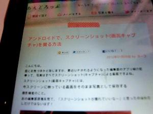 【週刊あんどろっぷ】アンドロイドの人気記事、人気アプリ(3/9〜3/15)