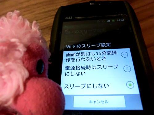 スマホのWi-Fi(ワイファイ)のブツ切れの原因とは?ぶつ切れを防ぐ,改善するには?方法/Android,アンドロイド,wifi