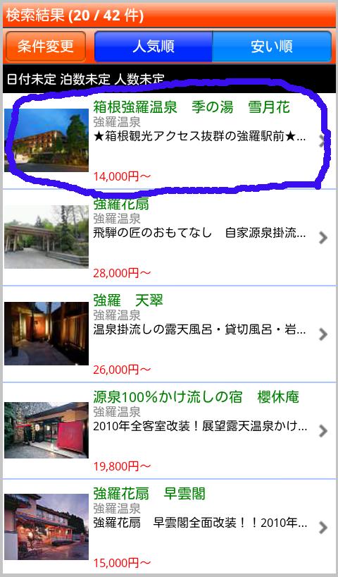 週末、近場の温泉に行って癒されたい!って時は人気旅館を予約できるアプリが便利♪
