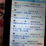 「閲子」アプリで、驚愕のQ&Aを発見! 女性に人気沸騰中の相談掲示板「発言小町」を、アンドロイドで読んでみた