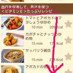 アンチエイジング?エイジングケア?どっちでもいいけど、美味しい料理レシピアプリでキレイになりたい!