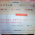 【週刊あんどろっぷ】今週のピックアップ記事(3/16〜3/22)