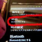 カフェの無料Wi-Fi(ワイファイ)にアンドロイドを接続して、高速通信したーい!