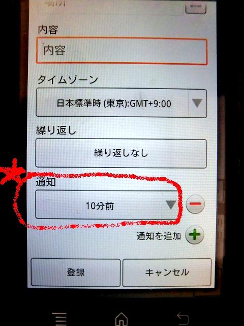 グーグルカレンダー(ジョルテアプリ)第4弾! 電話しながらスケジュール確認&予定前の通知機能を使いこなす!