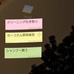 アンドロイドの画面に自由に貼れる付箋アプリ(無料)で簡単メモ!