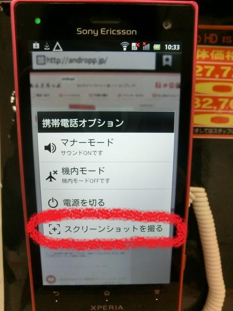 アンドロイドでスクリーンショット,画面キャプチャを撮るには?方法/スマホ,Android