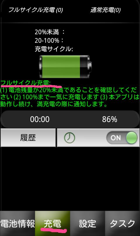バッテリーを長持ちさせるアプリ(無料)を使ってandroidの電池を長持ちさせよう!