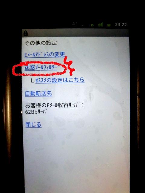 【au】メール受信拒否すると相手に気付かれてしまうか?/アンドロイド,Android,スマホ