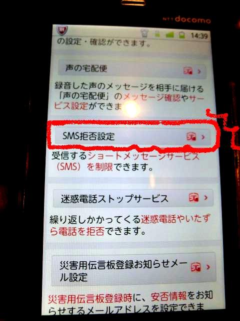 ドコモのスマホでSMS(ショートメール)を受信拒否するには?設定方法/Android,アンドロイド