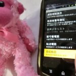 auスマホで着信拒否設定するには?方法/アンドロイド,Android,KDDI