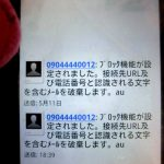 【au】アンドロイドでURLや電話番号つきのSMS(Cメール)を拒否、あるいはSMS機能を廃止する方法