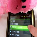 電話帳グループ分けアプリ「Garlic電話帳」で特定グループに一括送信メールを送信!