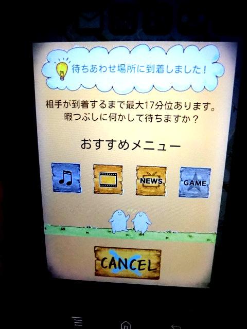 【週刊あんどろっぷ】「待ちぴったん」アプリ、使ってまーす!
