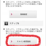 【ドコモ】URLメール付き拒否設定はどこまで拒否するか?/docomo迷惑メール設定
