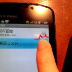 ソフトバンクのスマホで着信拒否を設定するには?方法/Softbank,SB,Android,アンドロイド