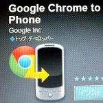 「Chrome to phone」VS「Fox to phone」、どちらが使いやすい?【Ver.2】