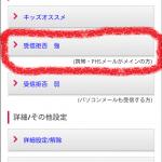【ドコモ】迷惑メール(なりすましメール)を確実にブロックする方法