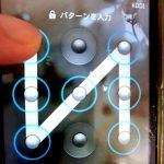 スマホのスクリーンロック(画面ロック)解除方法を忘れた時の認証パターン,パスワード再設定方法/Android,アンドロイド