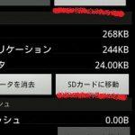スマホのデータ容量を確認する方法/Android,アンドロイド