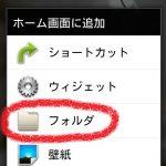 スマホのホーム画面のアイコンをフォルダで整理するには?方法/アンドロイド,Android