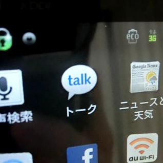 グーグルトークのチャット機能の使い方/Google talk,アンドロイド,Android