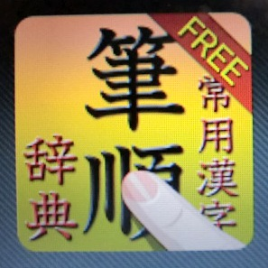 漢字の読みが分からない!そんな時は、アンドロイドになぞり書きして読み方を教えてもらおう