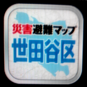 通信しなくても使える! トイレ、避難所、コンビニなどの帰宅支援スポットを搭載した昭文社の災害避難マップ(東京23区別)