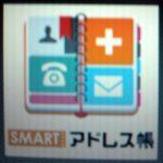 隠したい連絡先を非表示にしておけるアンドロイドのアプリ。その名も「SMARTアドレス帳」