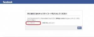FBセキュリティ