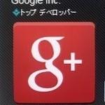 アンドロイドの写真の自動バックアップのおすすめはGoogle+アプリ!Android,スマホ,グーグルプラス