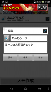 Screenshot_2013-05-15-11-14-41