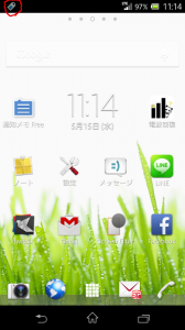 Screenshot_2013-05-15-11-14-59