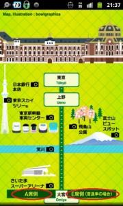 車窓東京駅