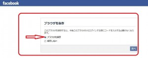 FBセキュリティ2