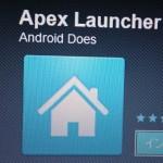 スマホのホーム画面のアプリアイコン名,ラベルを消すには?方法/Android,アンドロイド