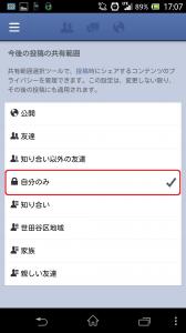 プライバシー4