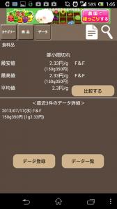 2013-07-17 01.46.50
