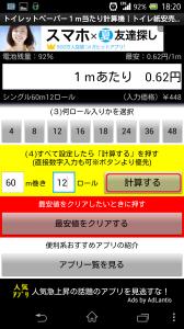 2013-07-17 18.20.49