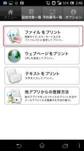 Screenshot_2013-07-24-02-46-03 - コピー