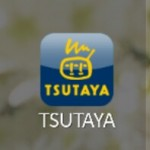 TSUTAYAアプリでは、ネットや電話問い合わせでできなかった「在庫検索」ができた!