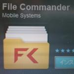 ファイルコマンダーでSDカードにフォルダ作成&内部ストレージデータを移動保存する方法/アンドロイド,Androidアプリ,sdcard